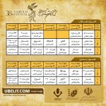 جدول اکران فیلمهای جشنواره فجر در اهواز
