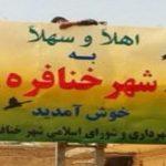 «فاطمه عطشانی» عضو اسبق شورایشهر خرمشهر، شهردار شهر خنافره شادگان شد