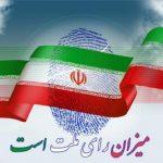 مشارکت ۲۲ درصدی مردم شهر اهواز در انتخابات