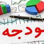 رتبه نخست خوزستان در بودجه ۹۹/ مقصد بودجه کجاست؟